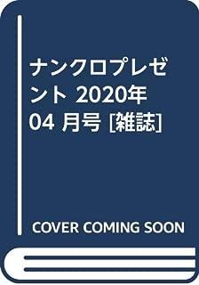ナンクロプレゼント 2020年 04 月号 [雑誌]