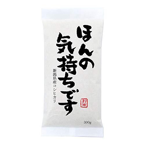【ほんの気持ちです】プチギフト 粗品に高級銘柄米 新潟産コシヒカリ 300g(2合)×50袋セット