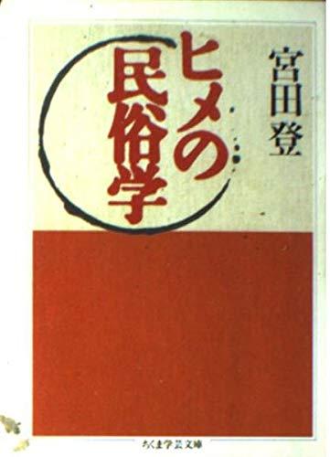 ヒメの民俗学 (ちくま学芸文庫)