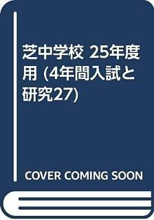 芝中学校 25年度用 (4年間入試と研究27)