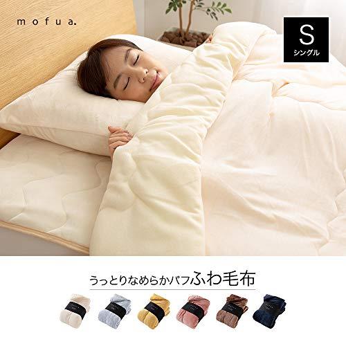 ナイスデイ 57920108 mofua うっとりなめらかパフ ふわ毛布 アイボリー シングル 毛布 タオルケット