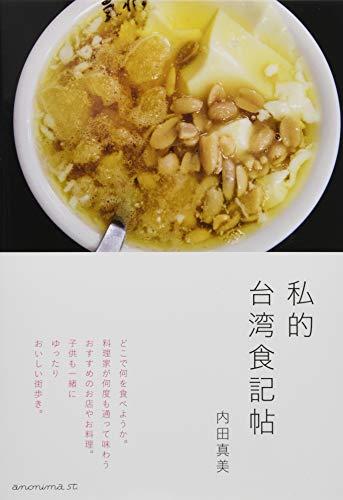 私的台湾食記帖の詳細を見る