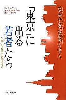 「東京」に出る若者たち―仕事・社会関係・地域間格差