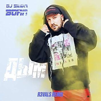 Дым (R3Vals Remix)