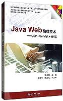 Java Web编程技术:JSP+Servlet+MVC