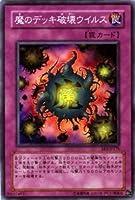 【遊戯王カード】 魔のデッキ破壊ウイルス 【スーパー】 EE3-JP178-SR