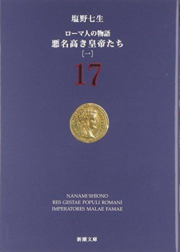 ローマ人の物語 (17) 悪名高き皇帝たち(1) (新潮文庫)