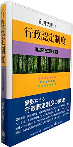 行政認定制度 (行政法の森の散歩I)