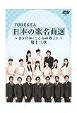 FORESTA 日本の歌名曲選 ~BS日本・こころの歌より~ 第十三章[DVD]