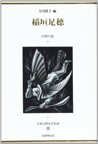 日本幻想文学集成 (22)