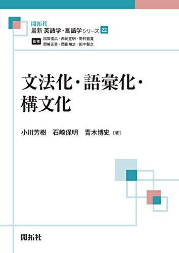 [画像:文法化・語彙化・構文化 (最新英語学・言語学シリーズ05)]