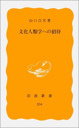 文化人類学への招待 (岩波新書)