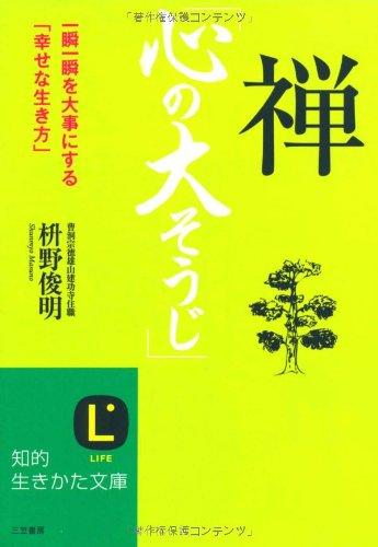 禅「心の大そうじ」 (知的生きかた文庫)の詳細を見る
