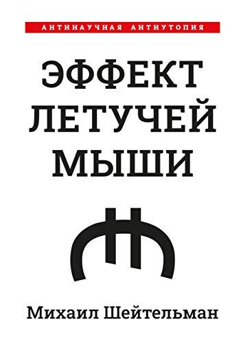 Эффект летучеймыши: Антинаучная антиутопия (Russian Edition)