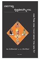 Vachangalalli Saikshanki maulyagala (Kannada)