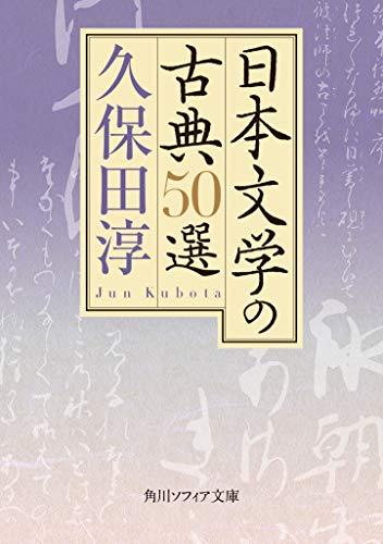 日本文学の古典50選 (角川ソフィア文庫)