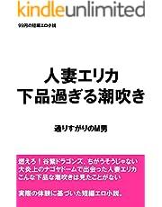 人妻エリカ 下品過ぎる潮吹き 99円の短編エロ小説
