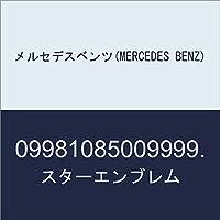 メルセデスベンツ(MERCEDES BENZ) スターエンブレム 09981085009999.