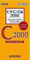 【第3類医薬品】ビタミンC錠2000「クニキチ」 320錠 ×9