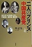 〝二人のプリンス〟と中国共産党: 張作霖の直系孫が語る天皇裕仁・張学良・習近平