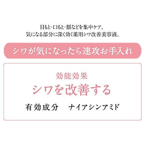 DEW(デュウ)リンクルスマッシュラージ薬用シワ改善【アウトレット】美容液32g