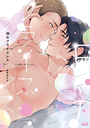泪のプライスレス (バンブーコミックス 麗人uno!)