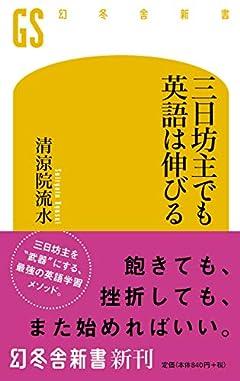 三日坊主でも英語は伸びる (幻冬舎新書)