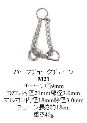 日本製 ハーフチョークチェーン (シルバー, ハーフチョークチェーンM21) 首輪リードパーツ 首輪リード金具