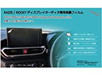 (2枚セット)トヨタ ライズ/ダイハツ ロッキー/タフト ディスプレイオーディオ専用 保護フィルム 2枚 純正ナビ 保護シート