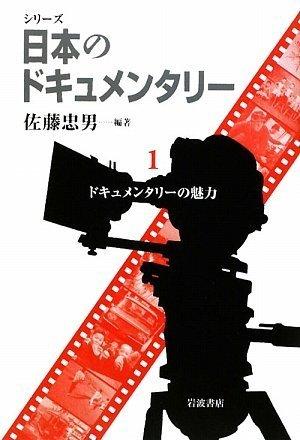 シリーズ 日本のドキュメンタリー (全5巻) 第1回 第1巻 ドキュメンタリーの魅力の詳細を見る