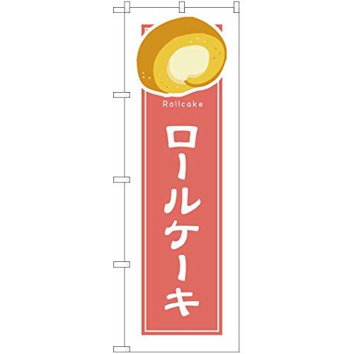 【2枚セット】のぼり ロールケーキ(白フチ) YN-4896【宅配便】 のぼり 看板 ポスター タペストリー 集客 [並行輸入品]