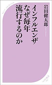 [岩田健太郎]のインフルエンザ なぜ毎年流行するのか (ベスト新書)