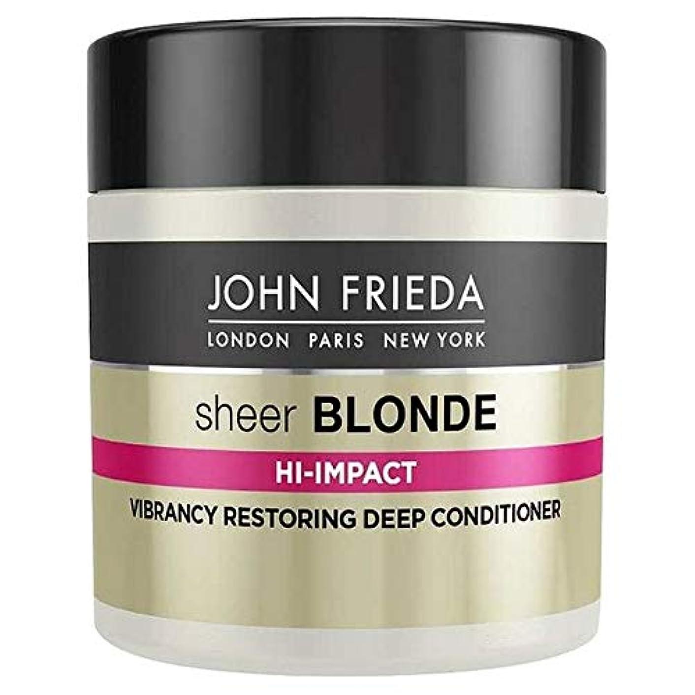 パット迷信滝[John Frieda ] ジョン?フリーダ膨大なブロンドハイインパクト深いコンディショナー150ミリリットル - John Frieda Sheer Blonde Hi Impact Deep Conditioner 150ml [並行輸入品]