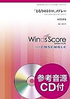 木管アンサンブル楽譜 「となりのトトロ」メドレー <木管5重奏> 参考音源CD付 / ウィンズスコア