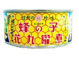 花九曜印 蜂の子65g缶(はちのこ)佃煮(甘露煮)(花九曜煮)
