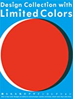 限られた色のデザインコレクション