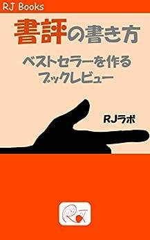 [RJラボ]の書評の書き方: ベストセラーを作るブックレビュー (RJ Books)