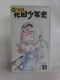 花田少年史(3) [VHS]