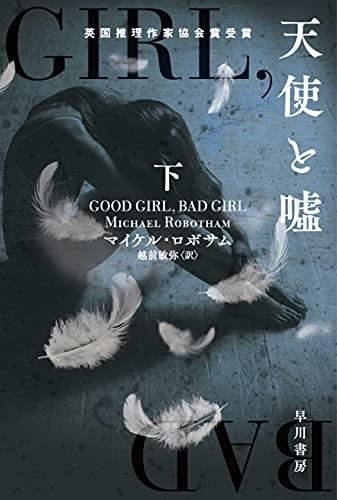 天使と嘘 下 (ハヤカワ・ミステリ文庫)