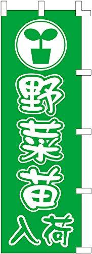 のぼり旗 (nobori) 「野菜苗入荷」1301(5枚組)