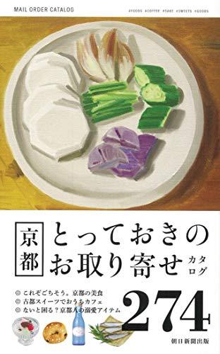 京都とっておきのお取り寄せカタログの詳細を見る
