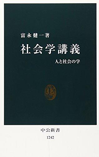 社会学講義―人と社会の学 (中公新書)の詳細を見る