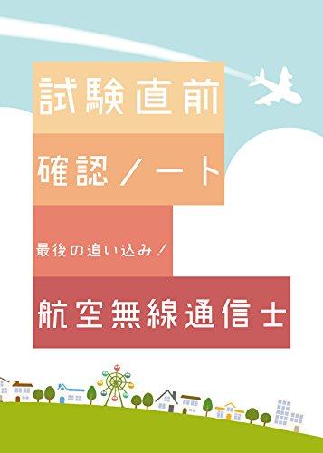 試験直前確認ノート【航空無線通信士】