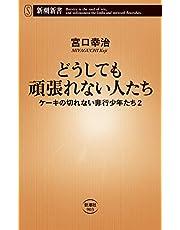 どうしても頑張れない人たち~ケーキの切れない非行少年たち2 (新潮新書)