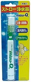 携帯型ストロー浄水器 mizu-Q