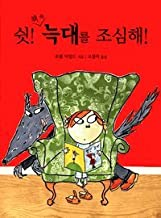 Beware of the Storybook Wolves (Korean Edition) 쉿 책 속 늑대를 조심해