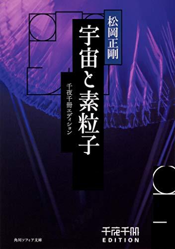 千夜千冊エディション 宇宙と素粒子 (角川ソフィア文庫)