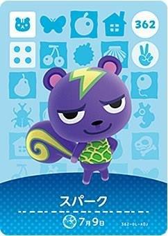 どうぶつの森 amiiboカード 第4弾 スパーク No.362