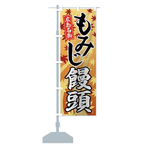 もみじ饅頭 のぼり旗 サイズ選べます(スリム45x180cm 左チチ)