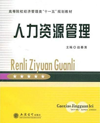 人力资源管理 (Chinese Edition)